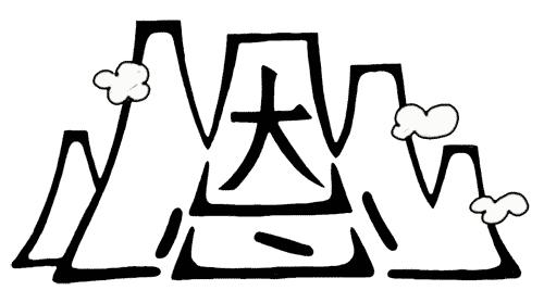 手绘字体设计成语