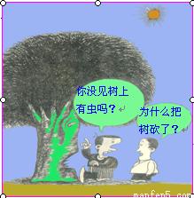 图漫画中砍树的人认为,否定是lola漫画欧漫画娜蕾