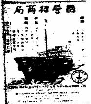 示(国营招商局图)为中国近代第一家股份公司上