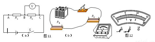 在探究串联电路中电压规律的实验中