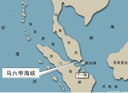 """习题""""位于____半岛和苏门答腊岛之间的____海峡,是连接____洋和____洋图片"""