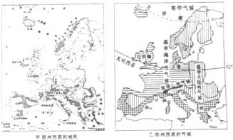 读欧洲西部地形和气候分布图,完成11-12题.图片
