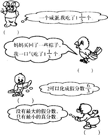 """给说得正确的小动物奖励一个""""☆"""""""