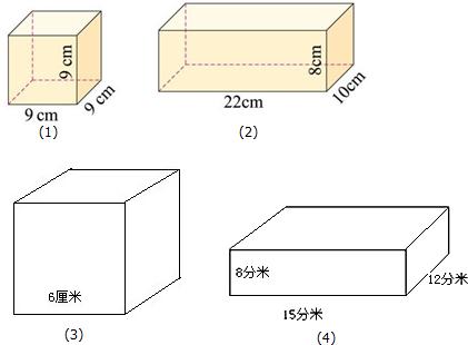 长方体和正方体表面积与体积的的复习课