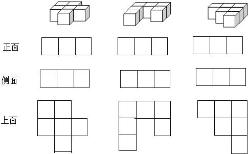 有6个同样大小的正方体分别摆成下面的样子