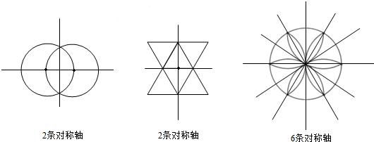画轴对称图形
