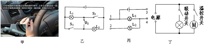 如图中的灯泡在通电时能发光,请在下面的横线上填上开关s1,s2