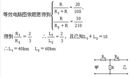 """探究串并联电路中的电流特点实验知识点 """"甲,乙两地间输电线长度为100"""