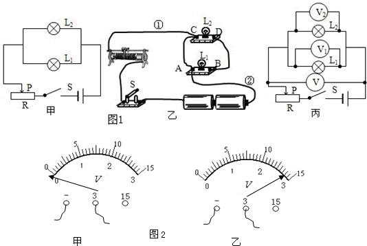 """小强和小王探究""""并联电路电压的关系"""",小强先按图1甲所示的电路图连接"""