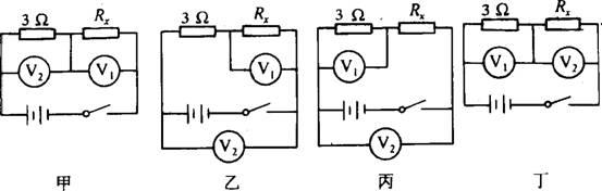 经过分析,习题(2000山西)某同学利用一个电池组、两个电压表、一个阻值为3欧的电阻器和几根导线,来测量未知电阻RX的阻值.该同学设计好电路并正确操作后,电压表V1、V2的指针指示情况如图所示.在你不知道电压表如何接入电路的情况下,请判断未知电阻RX的阻值可能为____欧、____欧、____欧、或____欧..