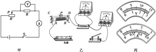 三节干电池,开关和导线若干等器材做如下实验: (2)在连接电路的各元件