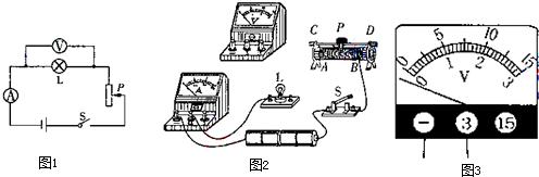 """在做""""测小灯泡的额定功率""""实验时,已知小灯泡的额定电压是3."""