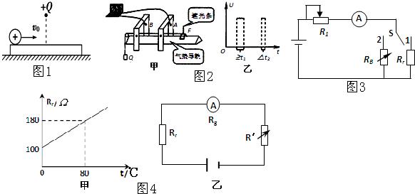 """""""如图所示,是用光电计时器等器材做""""验证机.""""习题详情"""