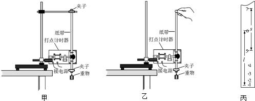 乙都是使用电磁打点计时器验证机械能守恒