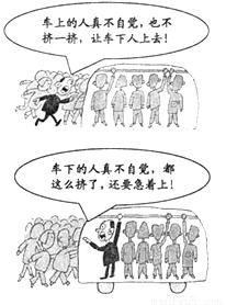 从漫画作者上,对哲学《乘车心态》(漫画石松涛虹色days层面53图片