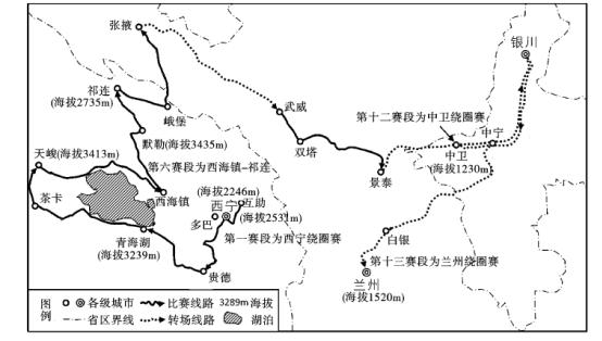 (36分)第十二届环青海湖国际公路自行车赛于2013年7月7日~20日举行.